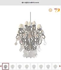 餐厅水晶吊灯3d模型