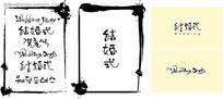 结婚式中文英文韩文书法字体AI