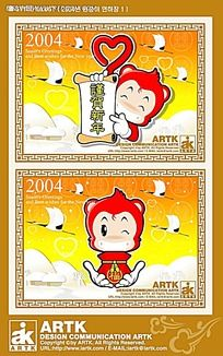 卡通吉祥物韩国贺年卡素材