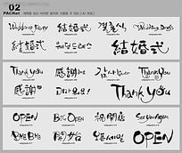 英文韩文中文书法字体素材AI
