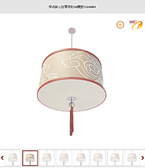 中式祥云灯罩吊灯3d模型