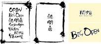 祝开店中文英文韩文书法字体AI