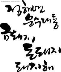 韩文字体竹毛笔书法AI