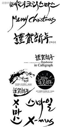 中文英文韩文新年书法字体AI