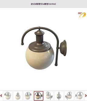 欧式球形壁灯3d模型