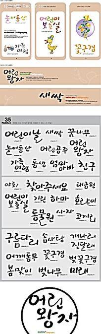 炭笔韩文字体背景