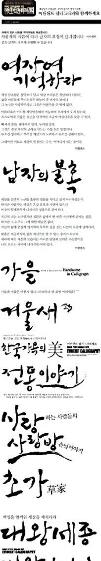 韩文字体毛笔书法AI