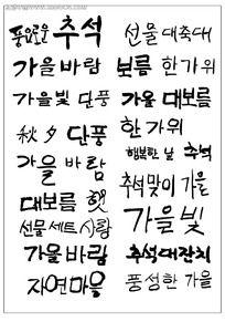 矢量韩文字体书法素材AI