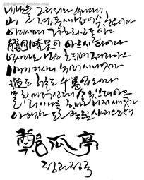 韩文字体书法PSD