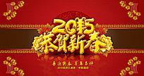 2015恭贺新春宣传海报