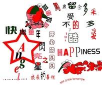 儿童相册字体设计装饰素材