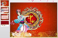中国传统节日之中秋节pp模版