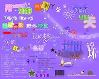儿童相册字体设计素材PSD