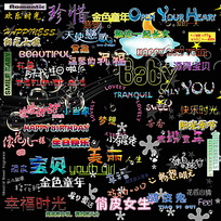 儿童相册字体艺术设计PSD