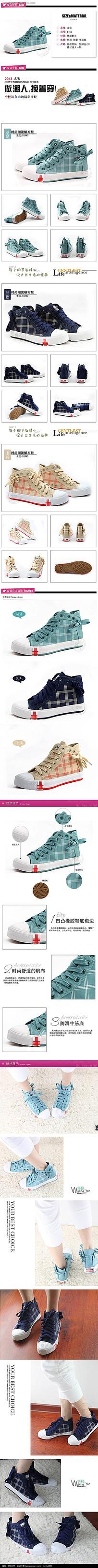 淘宝时尚潮流帆布鞋细节详情页PSD素材