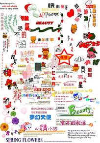 儿童相册元素和字体艺术设计PSD