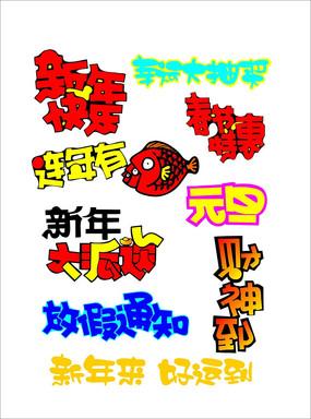 新年艺术字体素材CDR