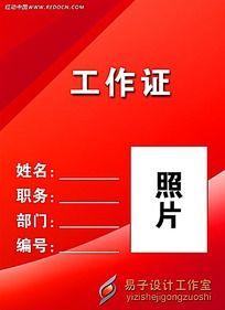 红色线条简洁工厂工作证