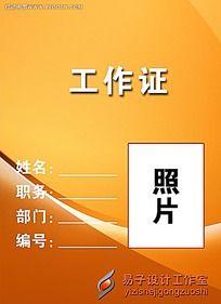 橘色简洁工厂工作证