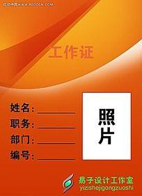 橘色线条简洁工厂工作证