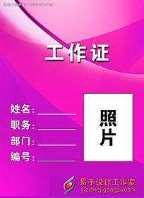 紫色线条简洁工厂工作证