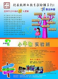 昂立外语招生海报