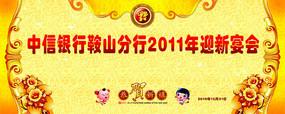 中信银行新年年会背景板设计