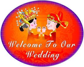 卡通新郎新娘婚礼欢迎牌