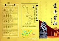 朱氏宗祠宣传折页封面设计