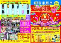 联华超市中秋节促销单页设计