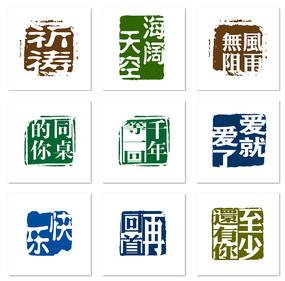 方形AI印章字体