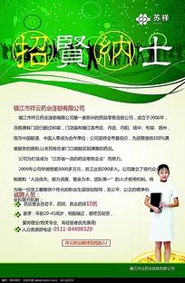 祥云药业招聘海报