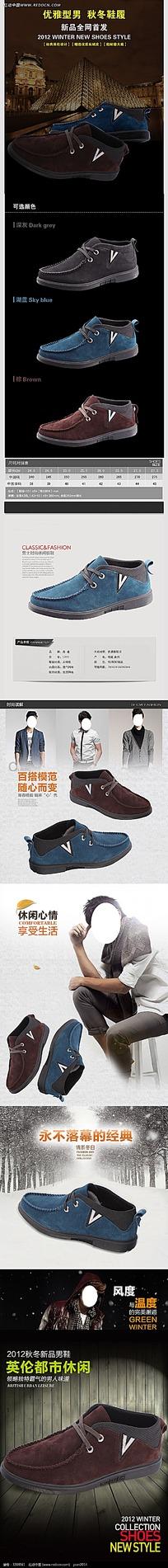 奔速休闲帆布鞋细节详情页PSD素材