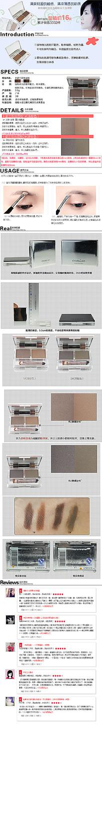时尚卡姿兰双效眉粉细节详情页PSD素材