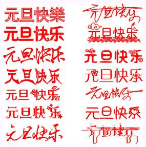 2015元旦快乐字体设计素材