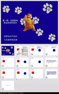 鼠标加菲猫动作设计ppt