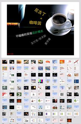 尼古丁加咖啡因不瞌睡的簡報設計模式ppt