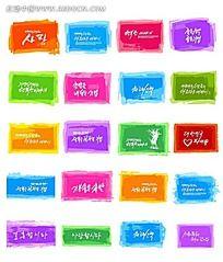 彩色方框背景韩国系列水墨底纹