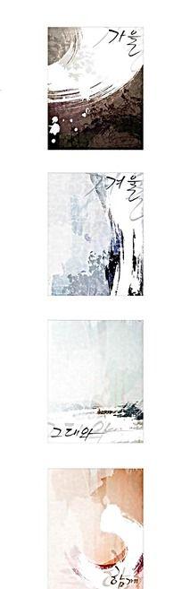 彩色国画笔刷韩国系列水墨底纹
