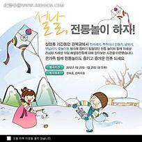 风筝和儿童图案网页模板