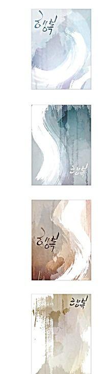 国画笔刷韩国系列水墨底纹