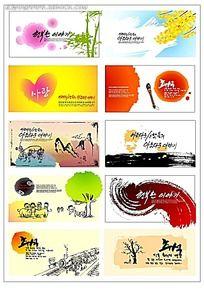 韩国古风笔刷韩国系列水墨底纹