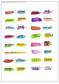 韩国字体彩色笔刷韩国系列水墨底纹