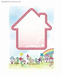 红色小房子卡通彩色边框