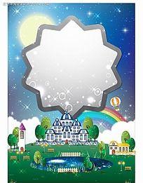 星星城堡插画 卡通彩色边框