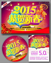 2015恭贺新春节日海报吊旗合集