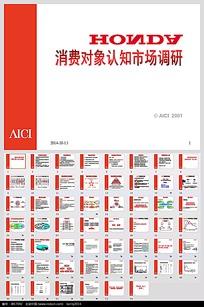 红动中国设计网企业PPT模板