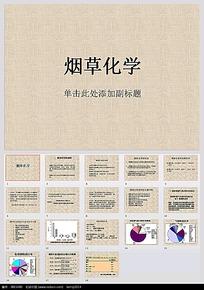 烟草化学PPT模板