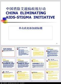 中国消除艾滋病歧视行动PPT模板