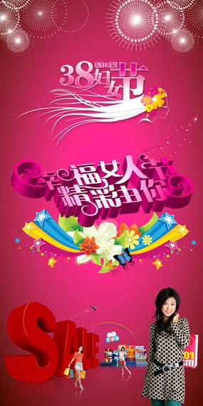 3.8妇女节节日展架设计